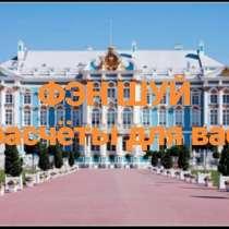 ФЭН ШУЙ рассчёты ао вашим датам рождения, обучение, в Москве