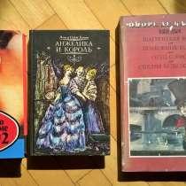 Любовные романы, в Краснодаре