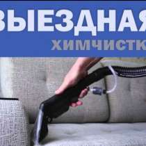 Химчистка мягкой мебели, в Калининграде