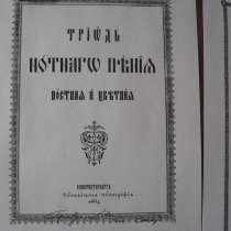 Продаю ноты знаменного пения, в Москве