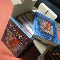 7 книг «Зерцалия» с постером в подарочной коробке, в Ростове-на-Дону