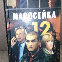 """Караваешникова Е. Ю. """"Ставок больше нет"""", роман-детектив, в Самаре"""