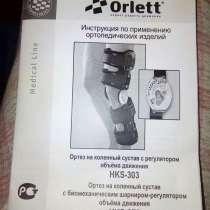 Ортез НКS-303/375, в Новокузнецке