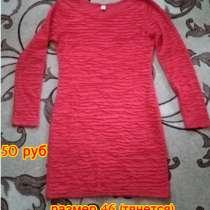Женская одежда недорого, в г.Тирасполь