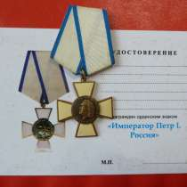 Орденский знак «Император Петр I» с документом, в Орле