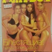 Журналы Playboy, 1996,1997 гг, в Москве