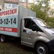 Грузоперевозки, доставка, переезды, в Перми