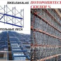 Строительные леса СКИДКИ% ПОТОРОПИТЕСЬ!!! АЛМАТЫ, в г.Алматы