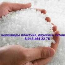 Приобретем брак пластмассы: PP, PS, PC, HDPE, PA-6, в Кемерове