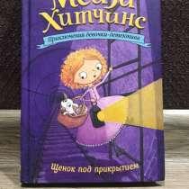 Книга Холли Вебб :Мейзи Хитчинс :Щенок под прикрытием, в Новосибирске