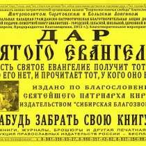 Православная литература бесплатно, в Энгельсе