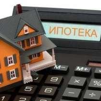 Ипотека в сложных случаях, в Москве