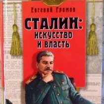 Сталин: искусство и власть, в Новосибирске