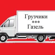 Грузоперевозки Газель Грузчики Переезд Доставка 24ч, в Челябинске