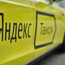 Аренда авто под такси, в Москве