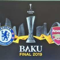 2 билета на матч Челси-Арсенал (финал Лиги Европы), в Екатеринбурге