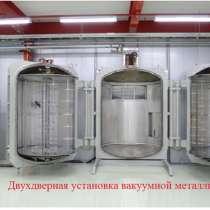 Установка вакуумной металлизации для массового производства, в г.Very