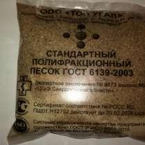 Песок стандартный полифракционный ГОСТ 6139-2003, в Екатеринбурге