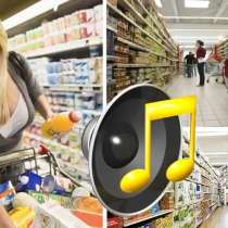 Динамики, фоновая музыка в торговый центр, магазин, бутик, в г.Астана