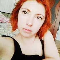 Нелли, 30 лет, хочет пообщаться, в г.Барановичи
