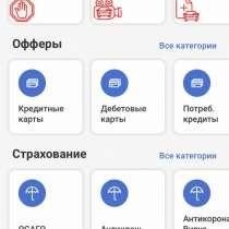 Удалённый консультант, в Москве