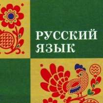 Русский язык, в Хабаровске