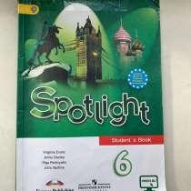 Учебник по английскому языку 6 класс, в Йошкар-Оле