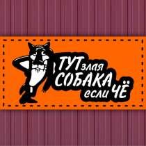 Табличка для дома и дачи, в Одинцово
