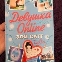 Книга «Девушка Онлайн» Зои Сагг, в Самаре