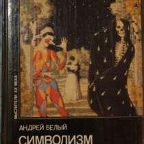 А Белый Символизм как миропонимание, в Новосибирске
