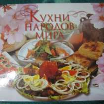 Необычная книга по кулинарии, в Томске