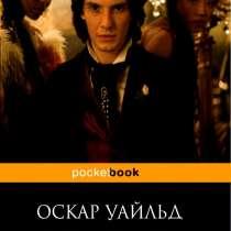 Книга Оскар Уайльд «Портрет Дориана Грея», в Москве