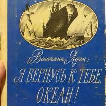 Роман. 1983 год. Я вернусь к тебе океан. В. Ядин, в Ейске