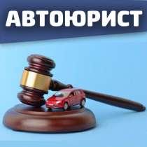 Автоюрист, в Новосибирске