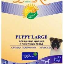 Корм супер премиум класса для щенков крупных пород, в Казани
