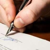 Судебная экспертиза подписи, удостоверительной записи ФИО, в Белгороде