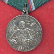 Россия медаль Участник боевых действий на Кавказе Союз Афган, в Орле