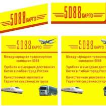 Авиа и Авто доставка из Китая КАРГО 5088, в г.Гуанчжоу