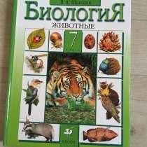 Учебник по биологии, географии 7 класс, рабочая тетрадь, в Смоленске
