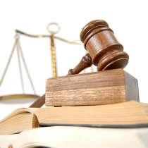 Юридическая помощь (юрист, автоюрист), в Курске