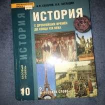 Учебник по истории, в Воронеже