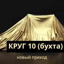 Круг 10 (бухт), в г.Алматы