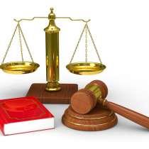 Юридическая помощь гражданам и юридическим лицам, в Барнауле