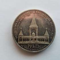 Рубль 1989 года, в Анне