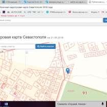Продам великолепный участок у моря, в Севастополе