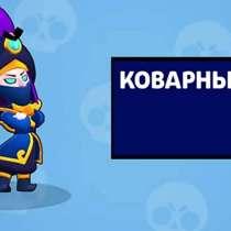 Научю играть в БРАВЛ СТАРС и буст аккаунта и кубков, в Иванове