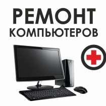 Ремонт компьютеров, ноутбуков, сборка компьютера, в Сергиевом Посаде
