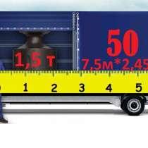 Перевозка объёмных грузов. Кузов 50 кубов, в Москве
