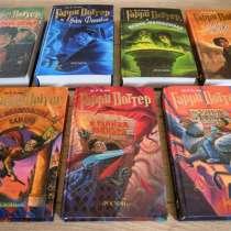Продам коллекцию книг Гарри Поттера (Росмэн), в Великом Новгороде