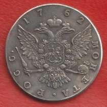 Россия Рубль 1762 г. Петр III, в Орле